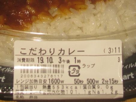 こだわりカレー(中辛)2
