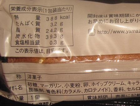 香ばしいクッキーのクリームサンド(キャラメル)2