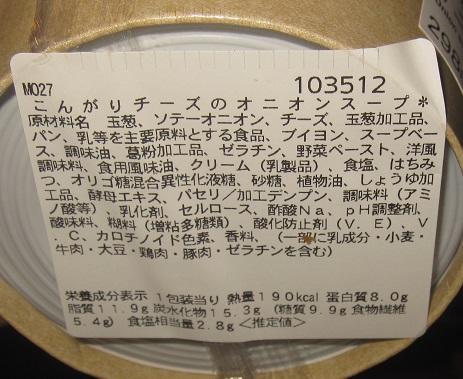 こんがりチーズのオニオンスープ2