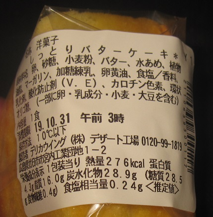 しっとりバターケーキ2