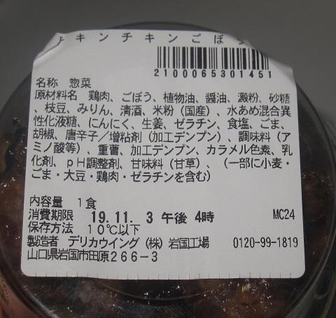 チキンチキンごぼう2