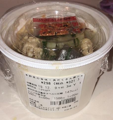 野菜の旨味!具だくさん豚汁2