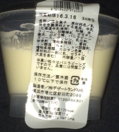 牛乳バニラプリン(北海道牛乳使用)