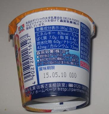 濃密ギリシャヨーグルト(マンゴーソース入)