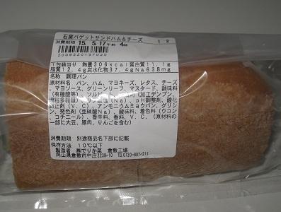 石窯バゲッドサンド(ハム&チーズ)