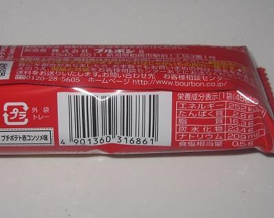 カープ プチポテト(赤コンソメ味)