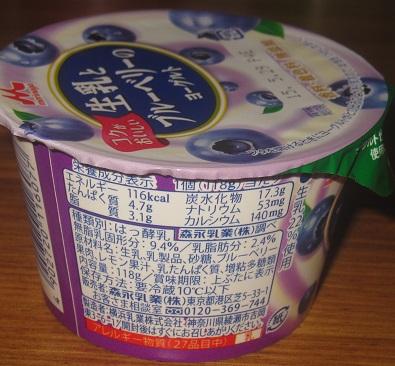 森永 生乳とブルーベリーのヨーグルト
