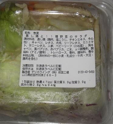 蒸し鶏と11種類のサラダ