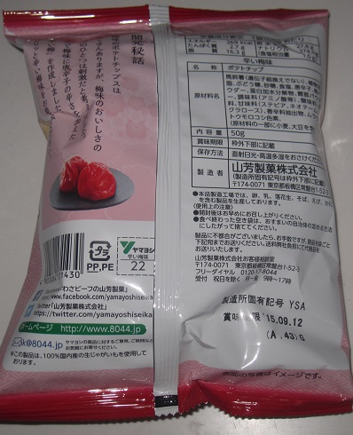 ポテトチップス(ピリっと辛い梅味)