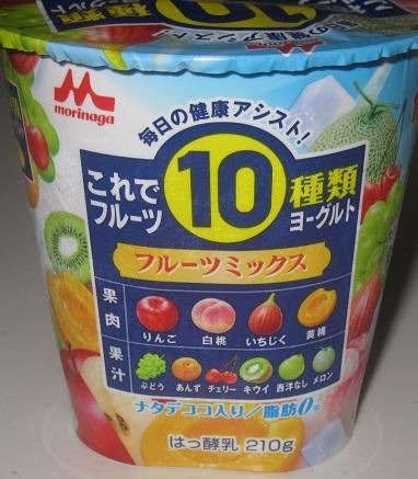 森永 これでフルーツ10種類ヨーグルト(フルーツミックス)