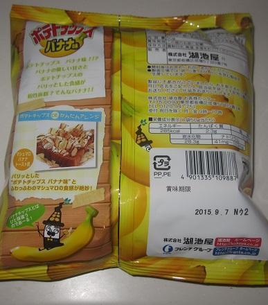 ポテトチップス(バナナ味)