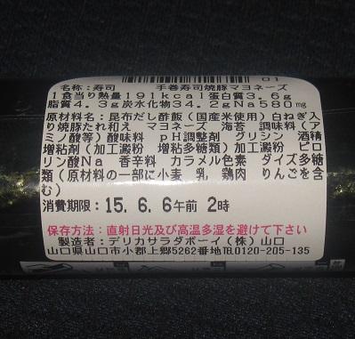 手巻寿司焼豚マヨネーズ