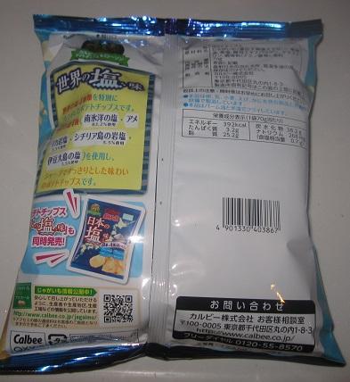 ポテトチップス(世界の塩味)(ローソン40th記念商品)