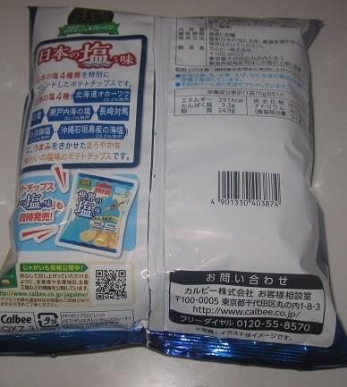 ポテトチップス(日本の塩味)(ローソン40th記念商品)