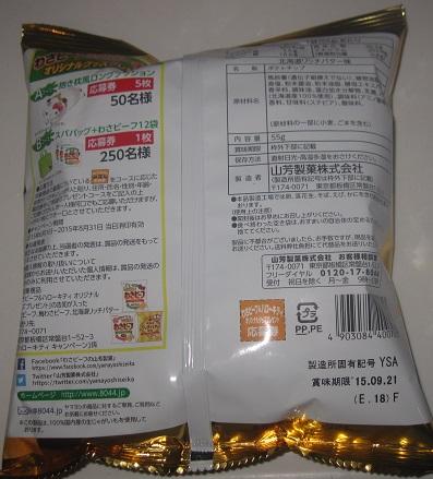 ポテトチップス(北海道リッチバター味)