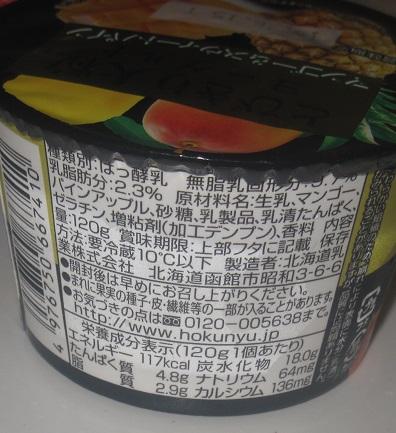 とびきり大粒ヨーグルト(マンゴー&スウィートパイン)