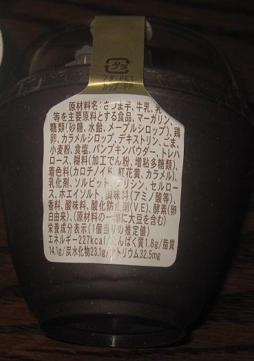 濃厚スイートポテト(ローソン中四国限定)
