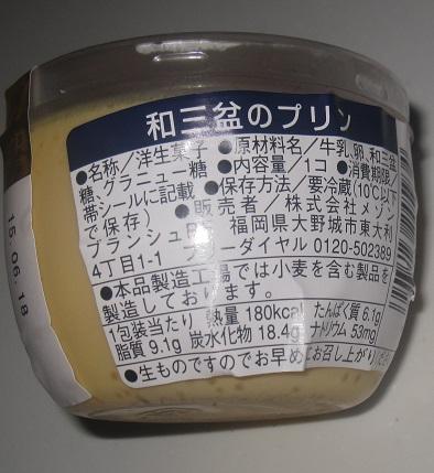 和三盆のプリン(ローソン40周年記念商品)