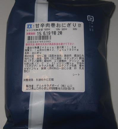 甘辛肉巻おにぎり(2個入)(ローソン40周年記念商品)