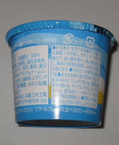 ソフールLTカロリー45%カット