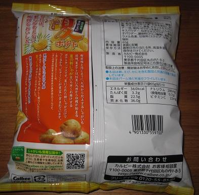 夏ポテト(九州しょうゆ味)