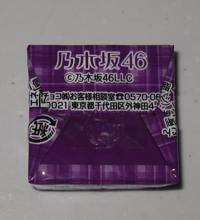 チロルチョコ(乃木坂46グレープ味)