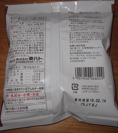 クロワッサンチョコ塩キャラメル