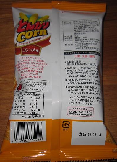 とんがりコーン(コンソメ味)