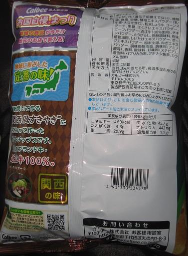 ポテトチップス(関西風すきやき味)