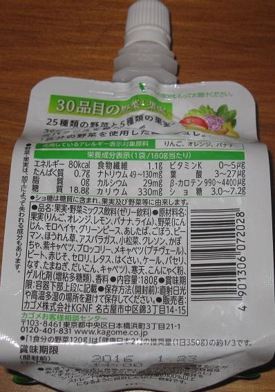 野菜生活100 1食分の野菜ジュレ(30品目の野菜と果実)