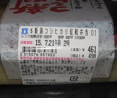 新潟コシヒカリ紅鮭弁当