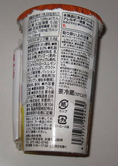 生きて腸まで届く乳酸菌入りミックスフルーツのむヨーグルト
