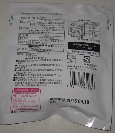煎り餅(えび風味)