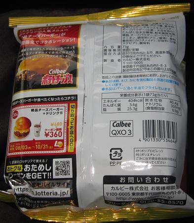 ポテトチップス(ロッテリア絶品チーズバーガー味)