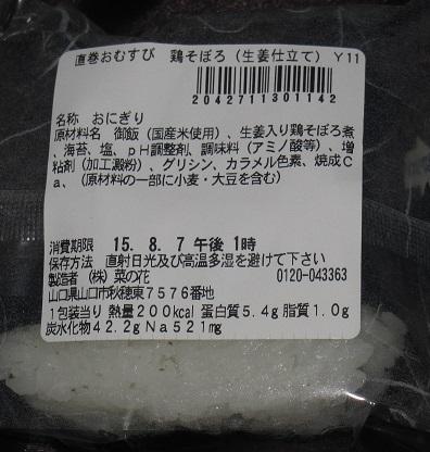 鶏そぼろ生姜仕立て