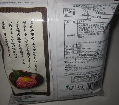 ポテトチップス(炙りユッケ味)