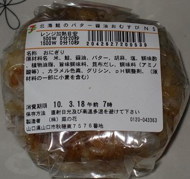 北海鮭バター醤油