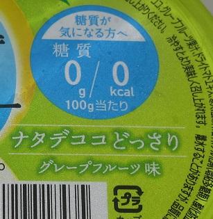 糖質&カロリー0 ナタデココどっさり グレープフルーツ味