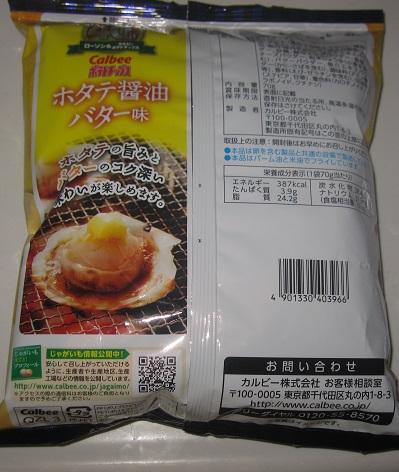 ポテトチップス(ホタテ醤油バター味) 40th記念商品