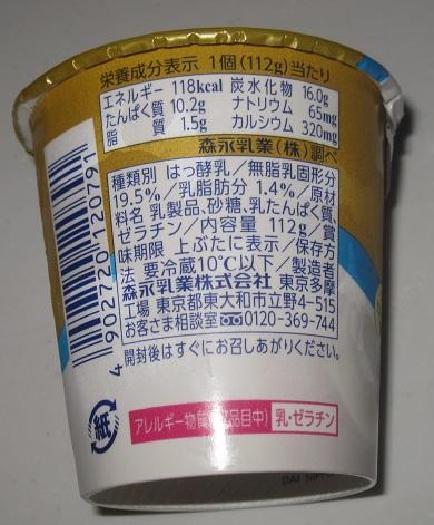 GO-UP高たんぱく質ヨーグルト