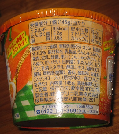 朝食みかんヨーグルト(4種の国産果汁入り)