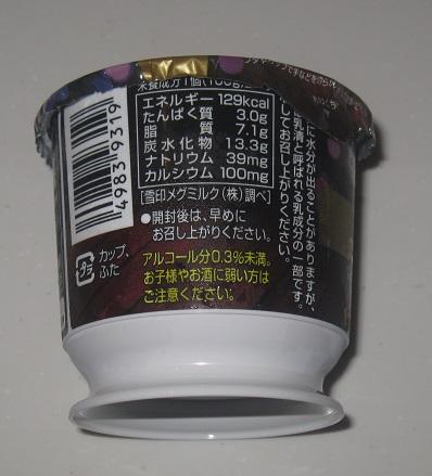 ヨーグルトスペシャリテ(ラム酒の香り)