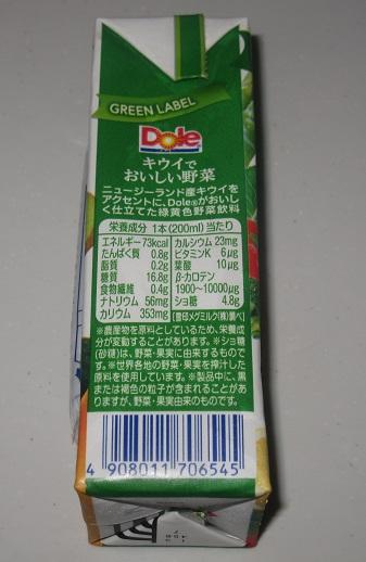 Dole キウイでおいしい野菜