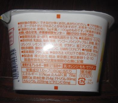明治ブルガリアヨーグルト(フルーツミックス)+ビタミンC