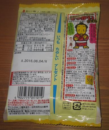 ベビースターラーメン(コーンポタージュ)