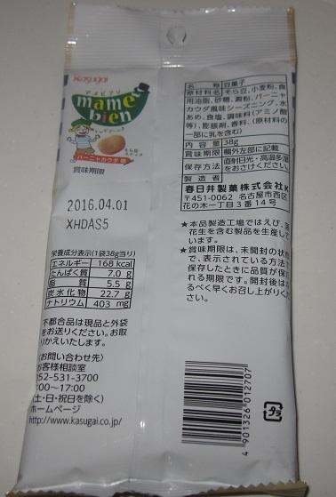 マメビアン(バーニャカウダ味)