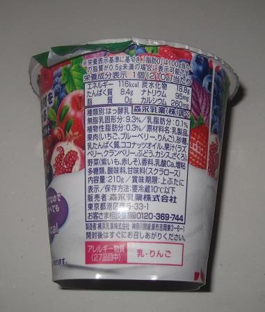 これで10種類フルベジヨーグルト(紫の果実と野菜)