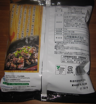 ポテトチップス炭火焼き鶏(ゆずこしょう味)