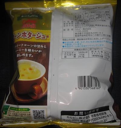 ポテトチップス(コーンポタージュ味)