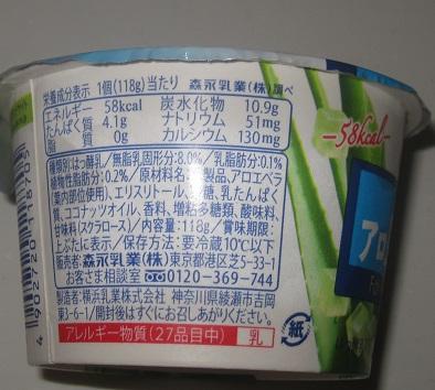 森永アロエヨーグルト脂肪0